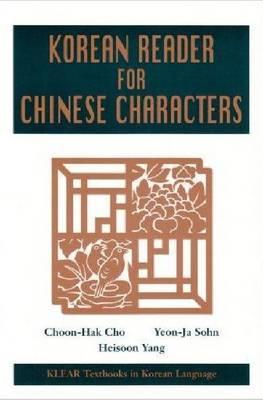 Korean Reader for Chinese Characters By Cho, Choon-Hak/ Sohn, Yeon-Ja/ Yang, Heisoon/ Yang, Hye-Sun